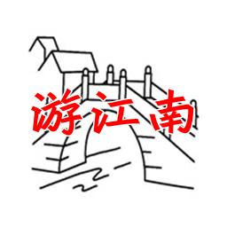 游江南(景区指南)1.0 安卓版