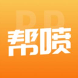 帮喷(消费内容分享)appv1.0.4安卓最新版