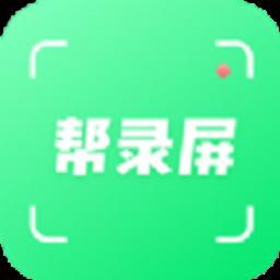 帮录屏破解版appv1.0安卓版