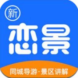 新恋景(人工智能导游)appv6.1.6安卓版