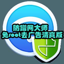 防蹭网大师免root去广告清爽版1.3.76 安卓手机版