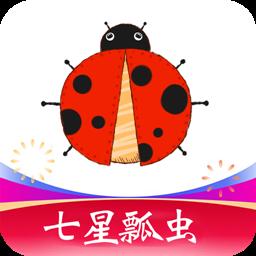 七星瓢虫学术研究appv1.0安卓版