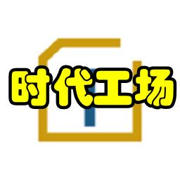 时代工场(共享办公空间)app0.0.69 安卓手机版