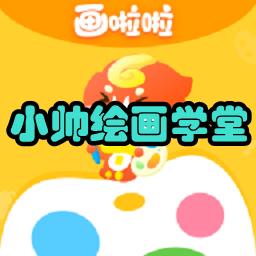 小帅绘画学堂(美术教育)手机版1.0 安卓版