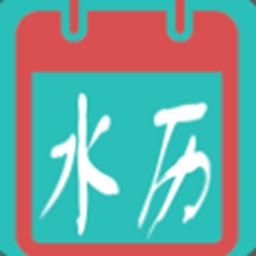 水族日历(日期查询)appv1.1.3安卓版