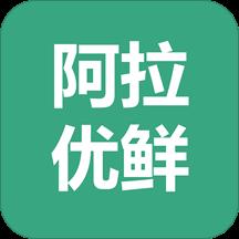 阿拉优鲜(农产品采购)3.7 安卓版