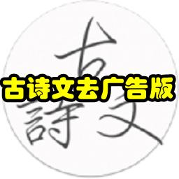 古诗文去广告版1.2.8 安卓版