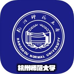 杭州师范大学app2019最新版