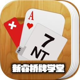 新睿桥牌学堂app2019最新版v1.0.0安卓版