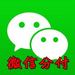 分付app抢先体验版(微信花呗)1.0 安卓手机版
