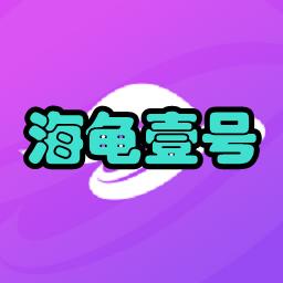 海龟壹号(新零售跨境电商)1.0 安卓手机版