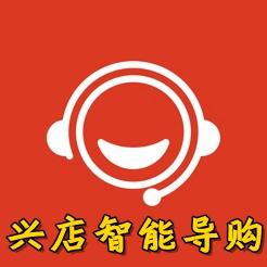兴店智能导购app1.1.3安卓版