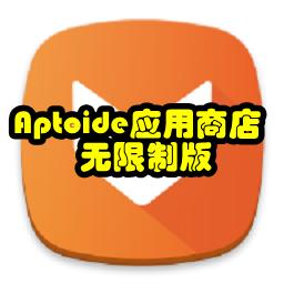 Aptoide应用商店无限制版9.9.6.1 安卓最新版