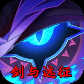 剑与远征全英雄解锁破解版1.0安卓手机版