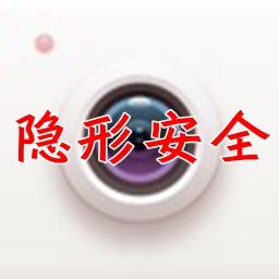 隐形相机(相册加密)1.0 安卓版