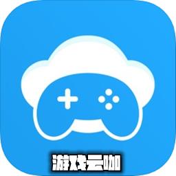 游戏云咖app安卓版v1.0.0最新版