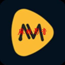 麻辣影音破解版appv1.1.0免费版