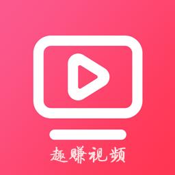 趣赚视频免注册appv 1.0.1.5免费版