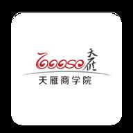 天雁商学院天雁币破解版1.7.3安卓手机版