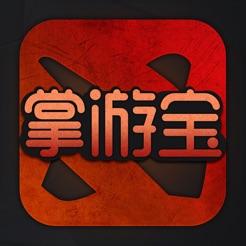 55开DOTA2天梯上分攻略app1.0安卓手机版