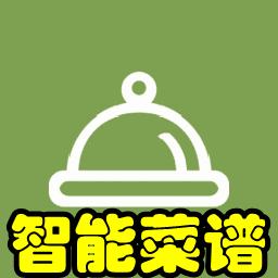 智能菜�V(特色家常菜)1.0 安卓手�C版