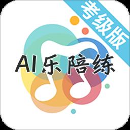 AI乐陪练(考级助手)1.1 安卓版