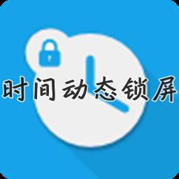 时间动态锁屏壁纸主题App1.0 安卓最新版