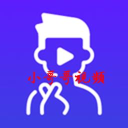 小哥哥��l破解版appv1.0.0免�M版