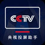 央�投屏助手安卓TV版