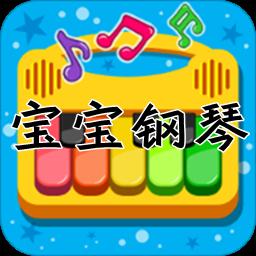 宝宝钢琴小游戏2.1 安卓版