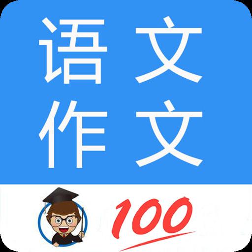 语文作文帮(同步辅导)app1.001 安卓版