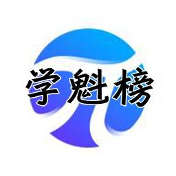 学魁榜(历年真题)1.1.0 安卓版