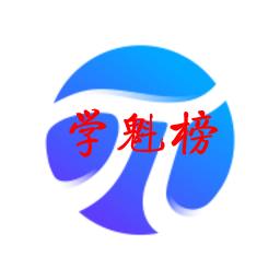 学魁榜教育官网appv 1.1.0安卓版