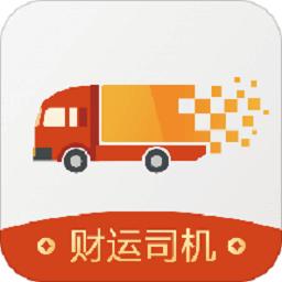 财运司机(物流信息共享)1.14 安卓手机版