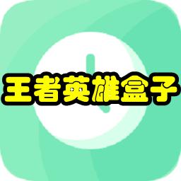 王者英雄盒子(技能��o助)app1.0 安卓免�M版