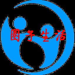 圈子生活(高端社交平�_)appv 2.0.5安卓版