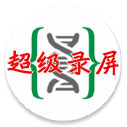 女娲石(微信通知增强)5.3 安卓最新版