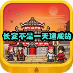 长安不是一天建成的无限金币破解版1.0 安卓免费版