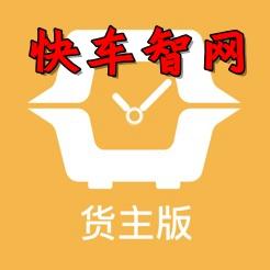 快车智网货主版货运找车app2.0.0官方版