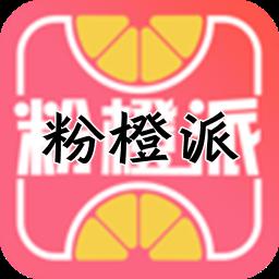 粉橙派(领券省钱)0.0.5 安卓版