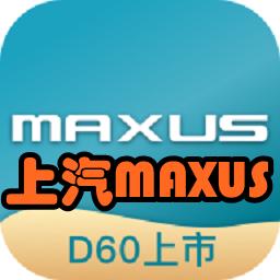 上汽MAXUS(蜘蛛智�)手�C版2.3.2 安卓最新