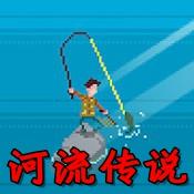 河流传说成功率破解版4.4安卓汉化版
