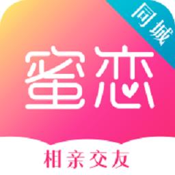 蜜恋同城相亲交友(品质婚恋)app1.0 安卓版