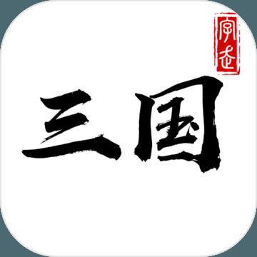 字走三国最新正式版v1.6.3安卓版