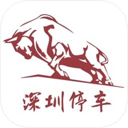 深圳停�app2019最新版