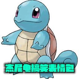 杰尼龟搞笑表情包2019最新版(高清无水印)
