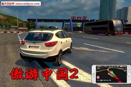 傲游中国2豪车破解版