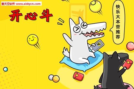 开心斗欢狼版app