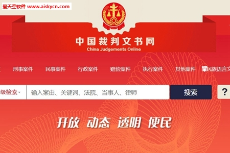中国裁判文书网查询系统app