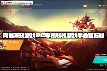 �W易�l��游��PC��C��C游�蚱脚_官方版